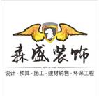 湛江市森盛建筑装饰工程有限公司