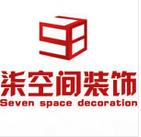 贵州柒空间装饰有限公司