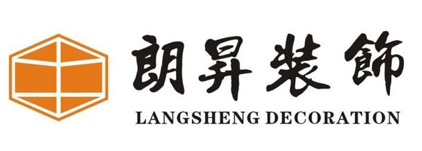 连云港朗昇建筑工程有限公司