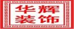 临沂华辉装饰工程有限公司