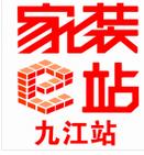 九江爱蜂潮装饰工程有限公司