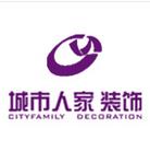 九江城市人家装饰工程有限公司