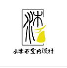 九江水木石空间艺术设计工程有限公司