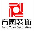 修水县方园装饰工程有限公司