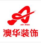 湛江澳华装饰设计工程有限公司