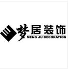 中山市梦居装饰工程有限公司遵义分公司