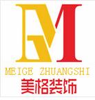 湛江市美格装饰工程有限公司