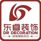 九江市东睿建筑装饰工程有限公司