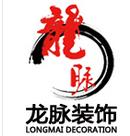 湛江龙脉装饰设计工程有限公司