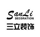 正安县三立装饰设计工程有限公司