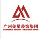 广州市美星装饰设计有限公司遵义分公司