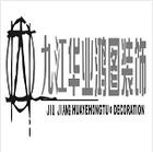 九江市华业鸿图设计装饰有限公司