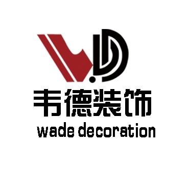 石家庄韦德空间装饰设计公司