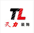 湛江市天力装饰工程有限公司