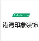 许昌港湾印象装饰有限公司