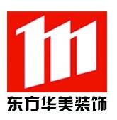 泰安东方华美装饰工程有限公司