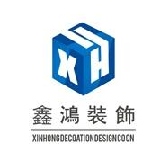 黄山市鑫鸿装饰工程有限公司