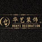 温岭市华艺装饰设计工程有限公司