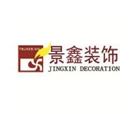 唐山市高新技术产业开发区景鑫装饰设计工作室