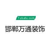邯郸市万通装饰工程有限公司