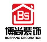 淮北博尚装饰工程有限公司