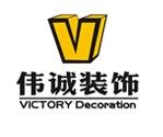 邯郸市伟诚建筑装饰工程有限公司