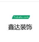 东营鑫达装饰公司