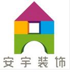 江门市安宇装饰设计工程有限公司
