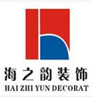珠海市海之韵装饰工程有限公司