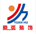 广州原弧装饰工程有限公司鹤山分公司