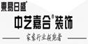 临沂市中艺嘉合装饰工程有限责任公司