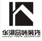 市华浔品味装饰设计工程有限公司