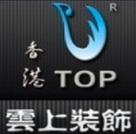 香港云上装饰有限公司
