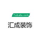 潍坊汇成建筑装饰工程有限公司