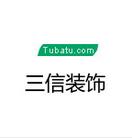 淄博三信装饰工程有限公司