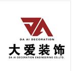 潍坊大爱装饰工程有限 公司