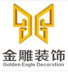 珠海市金雕装饰工程有限公司