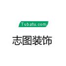 江门市志图装饰工程有限责任公司