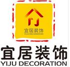 广汉市宜居装饰工程有限公司