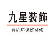安徽九星装饰工程有限公司