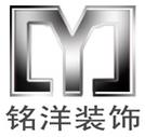 内蒙古铭洋装饰设计工程有限公司