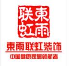 北京东雨联虹装饰工程有限公司
