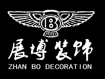 连云港展博装饰工程有限公司