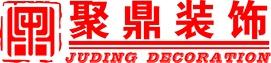 海门市聚鼎建筑装饰工程有限公司