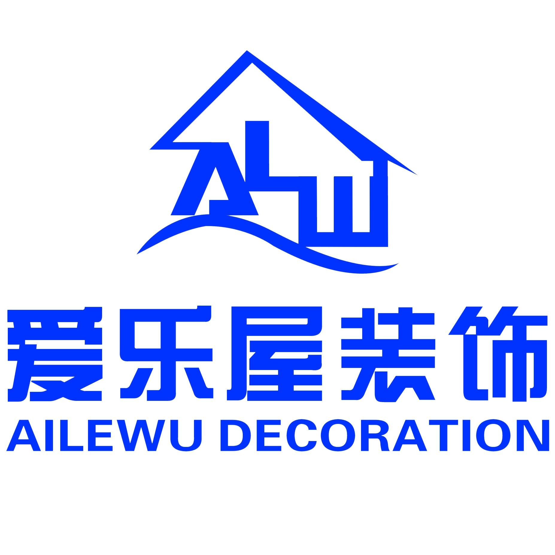 北京爱乐屋装饰工程有限公司