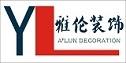 台州市雅伦装饰设计工程有限公司
