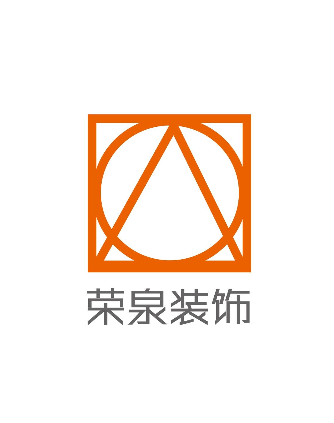 山东荣泉建筑装饰设计工程有限公司