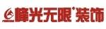 陕西峰光无限装饰公司咸阳分公司