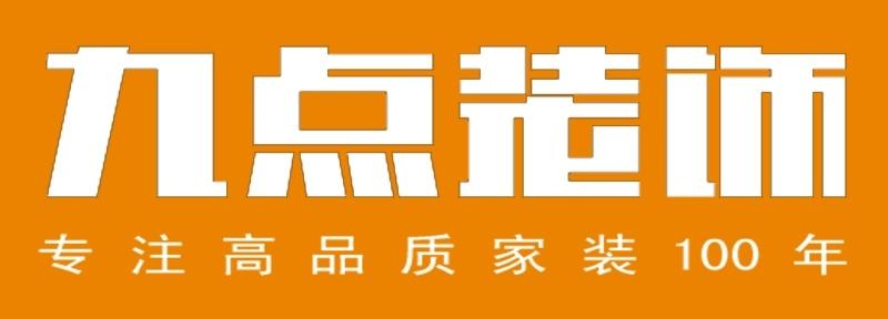 安徽九点装饰工程有限公司,装修公司