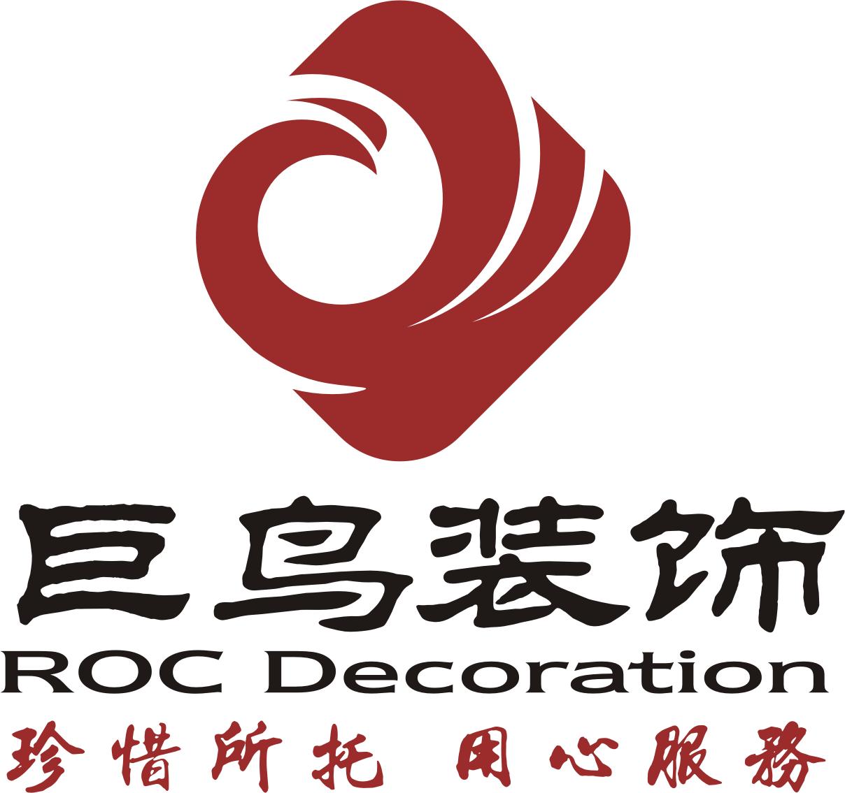山东巨鸟装饰工程有限公司